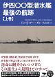 伊四〇〇型潜水艦 最後の航跡(上)