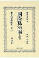 日本立法資料全集 別巻 國際私法論(上) (1198)
