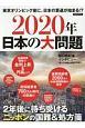 2020年 日本の大問題