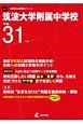 筑波大学附属中学校 平成31年 中学別入試問題シリーズK6
