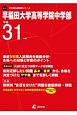早稲田大学高等学院中学部 平成31年 中学別入試問題シリーズN12