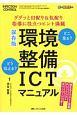 環境整備ICTマニュアル<保存版> INFECTION CONTROL2018夏季増刊 ググッと目配り&気配り 指導に役立つヒント満載