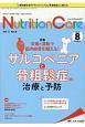 ニュートリションケア 11-8 2018.8 特集:栄養×運動で筋肉と骨を鍛える! サルコペニアと骨粗鬆症の治療と予防 患者を支える栄養の「知識」と「技術」を追究する
