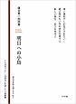 明日への小鳥 藤谷恵一郎詩集 現代日本詩人選100