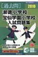 淑徳小学校・宝仙学園小学校 入試問題集 [過去問] 有名小学校合格シリーズ 2019