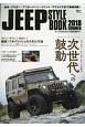 JEEP STYLE BOOK 2018SUMMER