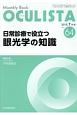 OCULISTA 2018.7 日常診療で役立つ眼光学の知識 Monthly Book(64)