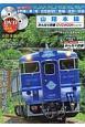 山陰本線 みんなの鉄道DVDBOOKシリーズ