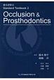 Occlusion & Prosthodontics 藤本研修会Standard Textbook