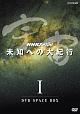 NHKスペシャル 宇宙未知への大紀行 第I期 DVD BOX (新価格)