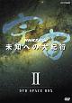 NHKスペシャル 宇宙未知への大紀行 第II期 DVD BOX (新価格)