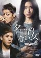 名前のない女 DVD-SET6