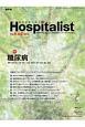 Hospitalist 6-2 特集:糖尿病