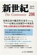 新世紀 2018.9 米朝会談の瞞着性を暴きだせ The Communist(296)