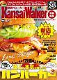 関西 本当にうまいハンバーガー KansaiWalker特別編集