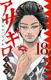 アサギロ-浅葱狼- (18)