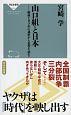 山口組と日本 結成103年の通史から近代を読む