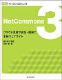 NetCommons3 始動!