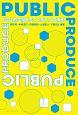 PUBLIC PRODUCE 「公共的空間」をつくる7つの事例