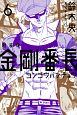 金剛番長<新装版>(6)
