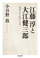 江藤淳と大江健三郎 戦後日本の政治と文学