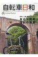 自転車日和 FOR WONDERFUL BICYCLE LIF(48)