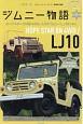ジムニー物語 ホープスターON型4WDとスズキジムニーLJ10の誕生 (1)