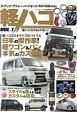 軽ハコ CUSTOM Magazine (1)