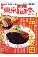 ぴあ 東京食本 (6)