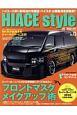 HIACE Style (73)