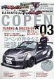 ダイハツコペン チューニング&ドレスアップガイド AUTO STYLE16 (3)