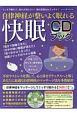 自律神経が整いよく眠れる 快眠CDブック