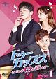 トゥー・カップス~ただいま恋が憑依中!?~ DVD-SET1