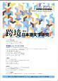 跨境 特集:言語圏とディアスポラ文学 日本語文学研究(6)