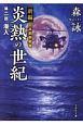 新編 日本朝鮮戦争 炎熱の世紀 潜入 (2)