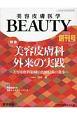 美容皮膚医学BEAUTY 1-1 特集:美容皮膚科外来の実践~美容皮膚科領域の治療技術の進歩~