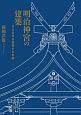 明治神宮の建築 日本近代を象徴する空間