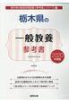 栃木県の一般教養 参考書 2020 栃木県の教員採用試験「参考書」シリーズ2