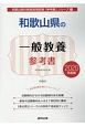 和歌山県の一般教養 参考書 2020 和歌山県の教員採用試験「参考書」シリーズ2