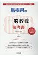 島根県の一般教養 参考書 2020 島根県の教員採用試験「参考書」シリーズ2