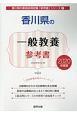 香川県の一般教養 参考書 2020 香川県の教員採用試験「参考書」シリーズ2