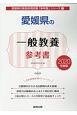 愛媛県の一般教養 参考書 2020 愛媛県の教員採用試験「参考書」シリーズ2