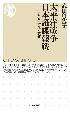 太平洋戦争 日本語諜報戦 言語官の活躍と試練