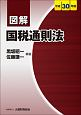 図解・国税通則法 平成30年