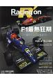 Racing on Motorsport magazine(496)