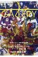 ギャラリー 2018 特集:日本で発表されているアート選PART1 アートフィールドウォーキングガイド(8)