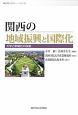 関西の地域振興と国際化 産研レクチャー・シリーズ 大学と新聞社の役割