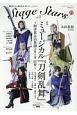 TVガイド Stage Stars (3)