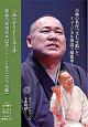 三遊亭究斗DVD第4弾 三遊亭究斗の「文七元結」 噺家生活20周年記念 ミュージカル落語「文七元結」