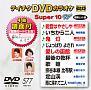 テイチクDVDカラオケ スーパー10 W Vol.577